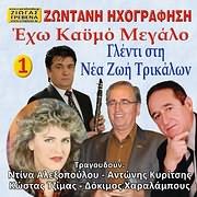 KOSTAS TZIMAS - NTINA ALEXOPOULOU - ANTONIS KYRITSIS / EHO KAYMO MEGALO