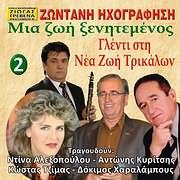 KOSTAS TZIMAS - NTINA ALEXOPOULOU - ANTONIS KYRITSIS / MIA ZOI XENITEMENOS