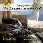 CD image for KOSTAS GERODIMOS - GIORGOS PATSOURAS / ME MARANAN OI OMORFES