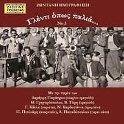 CD image for GLENTI OPOS PALIA N.3 / ME TIN PAREA TOU DIMITRI PARASHOU