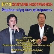 KOSTAS ZERVAS / THYMASAI KORI OTAN FILIOMASTAN (KLARINO: APOSTOLOS KASIARAS)