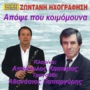 THANASIS PAPARGYRIS / <br>APOPSE POU KOIMOMOUNA (KLARINO: APOSTOLOS KASIARAS)