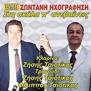 ZISIS TSIOTIKAS / FILIPPOS TSIOTIKAS / STI SKALA P ANEVAINEIS