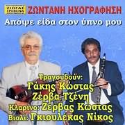 KOSTAS GAKIS - TZENI ZERVA / APOPSE EIDA STON YPNO MOU (ZONTANI IHOGRAFISI)
