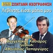 THANASIS PAPARGYRIS / LEVENTIS EISAI MATIA MOU (VIOLI: VAGGELAKOS KASIARAS)