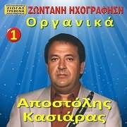 CD image for ΑΠΟΣΤΟΛΟΣ ΚΑΣΙΑΡΑΣ / ΟΡΓΑΝΙΚΑ (ΚΛΑΡΙΝΟ) ΝΟ.1