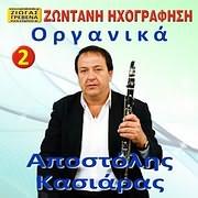 CD image for ΑΠΟΣΤΟΛΟΣ ΚΑΣΙΑΡΑΣ / ΟΡΓΑΝΙΚΑ (ΚΛΑΡΙΝΟ) ΝΟ.2