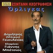 CD image for ΔΗΜΗΤΡΗΣ ΜΗΤΡΟΣ ΓΚΙΟΥΛΕΚΑΣ / ΟΡΛΙΓΚΑΣ (ΚΛΑΡΙΝΟ: ΓΙΑΝΝΗΣ ΜΠΕΤΣΙΟΣ)