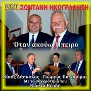 NIKOS DASKALOS - GIORGOS PATSOURAS / OTAN AKOUO IPEIRO