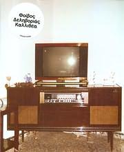 CD Image for FOIVOS DELIVORIAS / KALLITHEA