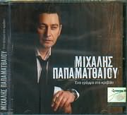 CD image MIHALIS PAPAMATTHAIOU / ENA GRAMMA STO KREVATI