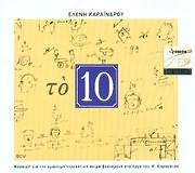 CD image for ELENI KARAINDROU / TO 10 - MOUSIKI GIA TIN OMONYMI SEIRA VASISMENI STO ERGO TOU M.KARAGATSI (OST)
