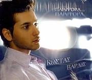 CD image KOSTAS VARDAS / PARAFORA (CD SINGLE)
