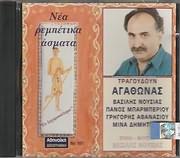 CD image AGATHONAS / NEA REBETIKA ASMATA - TO ZAHAROKALAMO
