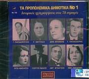 CD image TA PROPOLEMIKA DIMOTIKA N 1 / ISTORIKES IHOGRAFISEIS STIS 78 STROFES