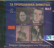 CD image TA PROPOLEMIKA DIMOTIKA N 2 / ISTORIKES IHOGRAFISEIS STIS 78 STROFES