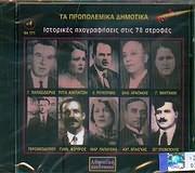 CD image TA PROPOLEMIKA DIMOTIKA N 3 / ISTORIKES IHOGRAFISEIS STIS 78 STROFES