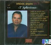 CD image ALEKOS DIMOU / TA ARVANITIKA KLARINO PLASTIRAS