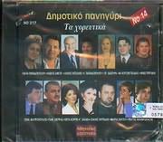 CD image ΔΗΜΟΤΙΚΟ ΠΑΝΗΓΥΡΙ Ν 14 - ΤΑ ΧΟΡΕΥΤΙΚΑ