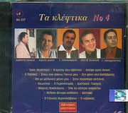 CD image TA KLEFTIKA NO.4