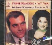 CD image STELIOS KAZANTZIDIS - GIOTA LYDIA / APO TIS 78 STROFES STI DEKAETIA TOU 50