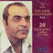 CD image STELIOS KAZANTZIDIS / 20 ANEKDOTA LAIKA N.4 (1953 - 1957)