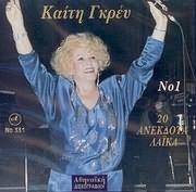 CD image ΚΑΙΤΗ ΓΚΡΕΥ / 20 ΑΝΕΚΔΟΤΑ ΛΑΙΚΑ Ν.1