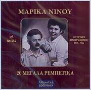 ΜΑΡΙΚΑ ΝΙΝΟΥ / <br>20 ΜΕΓΑΛΑ ΡΕΜΠΕΤΙΚΑ (1948 - 1955)