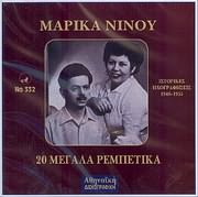 CD image ΜΑΡΙΚΑ ΝΙΝΟΥ / 20 ΜΕΓΑΛΑ ΡΕΜΠΕΤΙΚΑ (1948 - 1955)