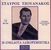 STAYROS TZOUANAKOS / <br>20 ANEKDOTA LAIKOREBETIKA (1949 - 1958)