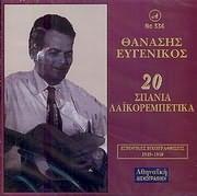 CD image ΘΑΝΑΣΗΣ ΕΥΓΕΝΙΚΟΣ / 20 ΣΠΑΝΙΑ ΛΑΙΚΟΡΕΜΠΕΤΙΚΑ (1949 - 1958)