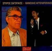CD image SPYROS ZAGORAIOS - MANOLIS AGGELOPOULOS
