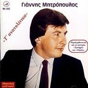 CD image ΓΙΑΝΝΗΣ ΜΗΤΡΟΠΟΥΛΟΣ / ΤΑ ΑΝΑΤΟΛΙΤΙΚΑ