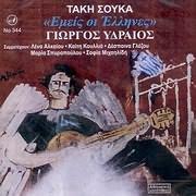 CD image GIORGOS YDRAIOS - TAKIS SOUKAS / EMEIS OI ELLINES