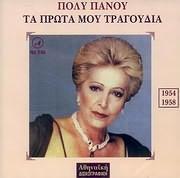 CD image POLY PANOU / TA PROTA MOU TRAGOUDIA 1954 - 1958