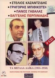 CD image ΣΥΛΛΟΓΗ / TA ΜΕΓΑΛΑ ΛΑΙΚΑ 1955 - 1958 (4CD)