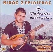 CD image NIKOS STIRLIGKAS / TOU PSILOREITI AKOUSMATA