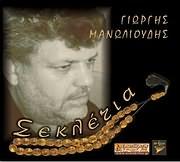 GIORGIS MANOLIOUDIS / <br>SEKLETIA