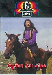 DVD VIDEO image DVD FINOS FILMS / AGAPI KAI AIMA (TZENI KAREZI - KOSTAS KAZAKOS - SPYROS KALOGIROU)