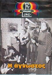 DVD FINOS FILMS / <br>Η ΑΓΝΩΣΤΟΣ (ΚΥΒΕΛΗ - ΓΙΩΡΓΟΣ ΠΑΠΠΑΣ - ΛΑΜΠΡΟΣ ΚΩΝΣΤΑΝΤΑΡΑΣ)