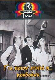CD Image for DVD FINOS FILMS / ΓΙΑ ΠΟΙΟΝ ΧΤΥΠΑΕΙ Η ΚΟΥΔΟΥΝΑ (ΒΟΥΤΣΑΣ - ΠΑΠΑΓΙΑΝΝΟΠΟΥΛΟΣ - ΒΑΛΣΑΜΗ)