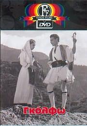 DVD FINOS FILMS / <br>GKOLFO (VALAKOU - GLINOS - FOTOPOULOS - HATZIHRISTOS)