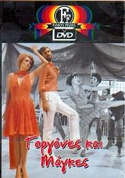 DVD FINOS FILMS / <br>GORGONES KAI MAGKES (HRONOPOULOU - GEORGITSIS - PAPAGIANNOPOULOS)