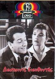 DVD FINOS FILMS / <br>ΔΕΣΠΟΙΝΙΣ ΔΙΕΥΘΥΝΤΗΣ (ΚΑΡΕΖΗ - ΑΛΕΞΑΝΔΡΑΚΗΣ - ΠΑΠΑΓΙΑΝΝΟΠΟΥΛΟΣ - ΚΑΡΡΑΣ)