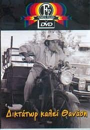 DVD FINOS FILMS / <br>ΔΙΚΤΑΤΩΡ ΚΑΛΕΙ ΘΑΝΑΣΗ (ΒΕΓΓΟΣ - ΣΚΟΥΛΟΥΔΗ - ΦΩΚΑ - ΤΣΙΤΣΟΠΟΥΛΟΣ - ΠΟΛΙΤΟΥ)