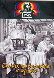 DVD VIDEO image DVD FINOS FILMS / EKEINES POU DEN PREPEI NA AGAPOUN (KALOUTA - ALEXANDRAKIS - GIOULI)