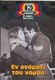 DVD VIDEO image DVD FINOS FILMS / EN ONOMATI TOU NOMOU (HRONOPOULOU - KAZAKOS - KARRAS - VALSAMI - ARGYRIS)