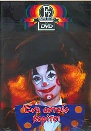 CD Image for DVD FINOS FILMS / ΕΝΑ ΑΣΤΕΙΟ ΚΟΡΙΤΣΙ (ΒΟΥΓΙΟΥΚΛΑΚΗ - ΓΑΛΑΝΟΣ - ΡΟΥΜΠΟΥ - ΚΑΛΟΓΗΡΟΥ - ΜΟΥΣΤΑΚΑΣ)