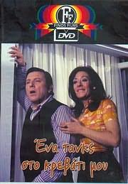 CD Image for DVD FINOS FILMS / ��� ����� ��� ������� ��� (������� - ��������� - ��������� - ���������)