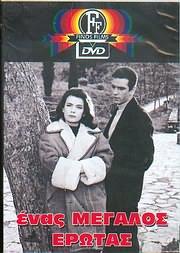 DVD FINOS FILMS / <br>ΕΝΑΣ ΜΕΓΑΛΟΣ ΕΡΩΤΑΣ (ΚΑΡΕΖΗ - ΚΟΥΡΚΟΥΛΟΣ - ΚΑΛΟΓΕΡΟΠΟΥΛΟΥ - ΠΑΛΛΗΣ)